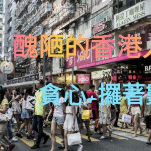 醜陋的香港人(2): 凡事貪心, 攞著數