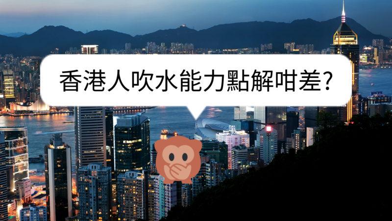 為何香港人吹水能力好差?