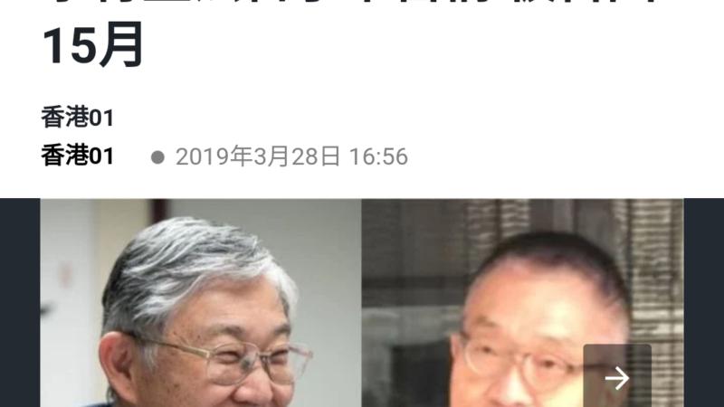 香港地產代理1%佣金點樣定出黎? 回佣是否犯法?