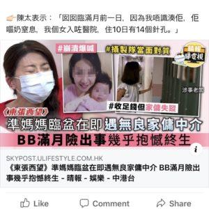 醜陋的香港人(3): 恐怖港女只懂怪罪於人