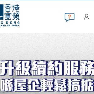 教學如何取消 hkbn 香港寛頻上網?