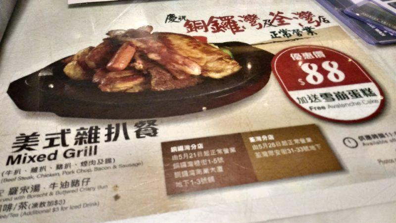翠華雜扒餐$88有驚喜!